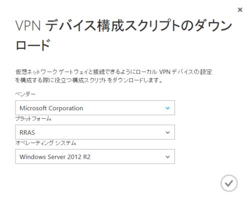 VPNデバイス構成スクリプト02